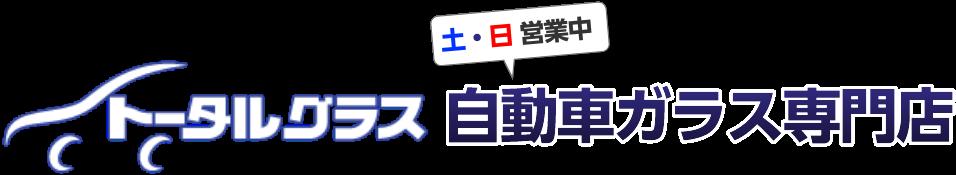 フロントガラス交換 | ガラス研磨 | ウィンドリペア | 自動車ガラス専門店 | トータルグラス | 長野県松本市