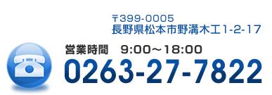 ご予約、お問い合わせはのお電話は0263-27-7822