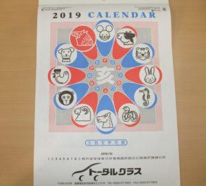 カレンダー☆プレゼント中