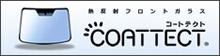 断熱フロントガラス COATTECT(コートテクト)