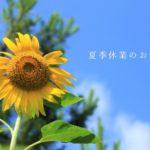JG_夏季休業